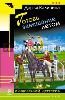 Купить Дарья Калинина: Готовь завещание летом ISBN: 978-5-699-72097-2