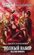 Милослав Князев: Полный набор. Магия Фиора
