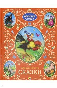 Купить Алексей Толстой: Лучшие произведения для детей ISBN: 978-5-378-15469-2