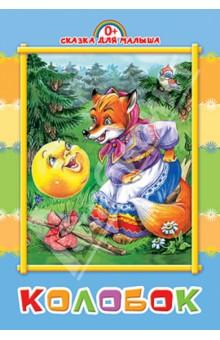 Купить Колобок ISBN: 978-5-378-16658-9