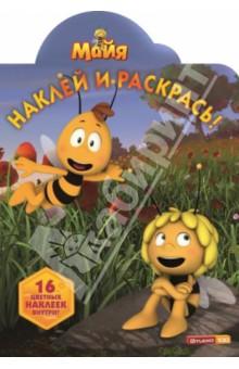 Пчелка Майя. Наклей и раскрась (№14007)