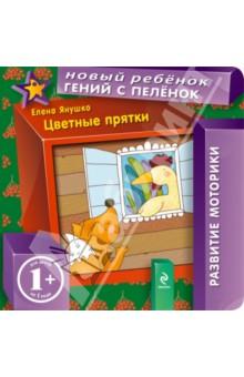 Цветные прятки - Елена Янушко