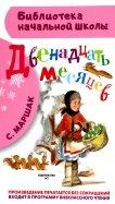 Самуил Маршак - Двенадцать месяцев обложка книги