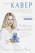 Ольга Кавер: Ты будешь мамой!
