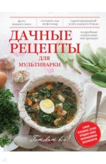 новые книги рецепты для мультиварки