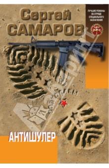 Купить Сергей Самаров: Антишулер ISBN: 978-5-699-72108-5