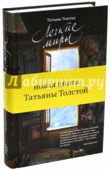 Легкие миры - Татьяна Толстая