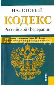 Налоговый кодекс РФ на 01.05.14 (1 и 2 части)