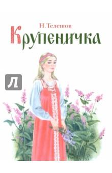 Крупеничка - Николай Телешов
