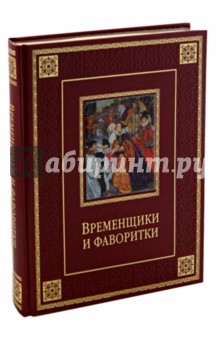 Временщики и фаворитки. XVI, XVII и XVIII столетий - Кондратий Биркин