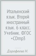 Дорофеева, Красова: Итальянский язык. Второй иностранный язык. 6 класс. Учебник. ФГОС (+CDmp3)