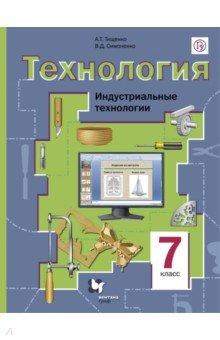 Технология. Индустриальные технологии. 7 класс. Учебник. ФГОС - Тищенко, Симоненко
