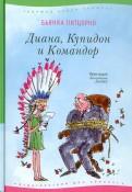 Бьянка Питцорно - Диана, Купидон и Командор обложка книги