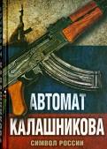 Елизавета Бута: Автомат Калашникова. Символ России