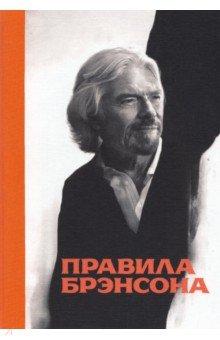 Правила Брэнсона - Ричард Брэнсон