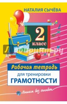 Рабочая тетрадь для тренировки грамотности. 2 класс - Наталия Сычева