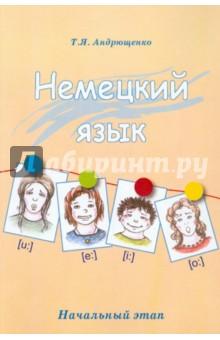 Немецкий язык. Начальный этап - Татьяна Андрющенко