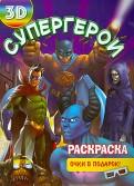 """Раскраска 3D """"Супергерои"""" обложка книги"""