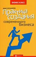 Диас Исмаилов - Практика создания современного бизнеса обложка книги