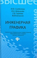 Скобелева, Ширшова, Гареева: Инженерная графика. Учебное пособие