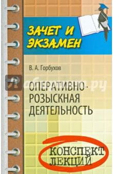 Оперативно-розыскная деятельность. Конспект лекций - Виталий Горбухов