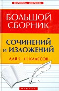 Елена Амелина - Большой сборник сочинений и изложений для 5-11 классов обложка книги