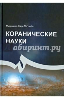 Коранические науки - Мухаммад Марифат