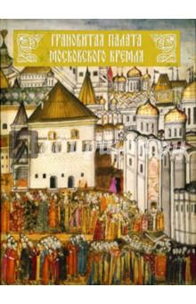 Грановитая палата Московского Кремля - Вьюева, Ким, Липатов, Михайленко