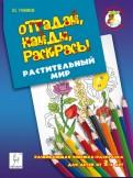Виталий Тунников: Отгадай, найди, раскрась! Растительный мир. Развивающая книжкараскраска
