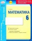 Светлана Бабенко - Комплексная тетрадь для контроля знаний. Математика. 6 класс. ФГОС обложка книги