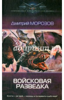 Войсковая разведка - Дмитрий Морозов