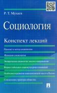 Рашид Мухаев: Социология. Конспект лекций. Учебное пособие