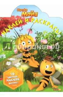 Пчёлка Майя. Наклей и раскрась (№14063)