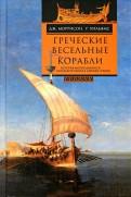 Моррисон, Уильямс: Греческие весельные корабли. История мореплавания и кораблестроения в Древней Греции