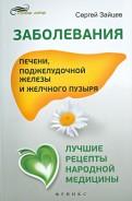 Сергей Зайцев: Заболевания печени, поджелудочной железы и желчного пузыря. Лучшие рецепты народной медицины