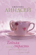 Джоанна Линдсей - Тайная страсть обложка книги
