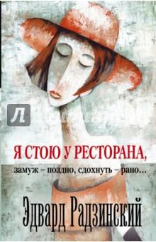 Купить Эдвард Радзинский: Я стою у ресторана, замуж - поздно, сдохнуть рано! ISBN: 978-5-17-084762-4