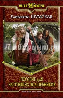 Пособие для настоящих волшебников - Елизавета Шумская