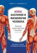 Билич, Зигалова: Атлас: анатомия и физиология человека