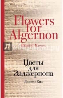Купить Дэниел Киз: Цветы для Элджернона ISBN: 978-5-699-72391-1
