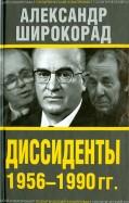 Александр Широкорад: Диссиденты 19561990 гг