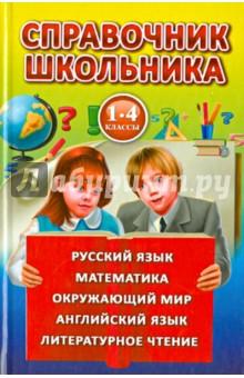 Справочник школьника для 1-4 классов - Рыжова, Рождественская, Светличная, Андреева
