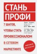 Эрик Уорри - Стань профи. 7 шагов, чтобы стать профессионалом в сетевом маркетинге обложка книги