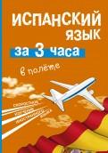 Роза Гонсалес: Испанский язык за 3 часа в полёте