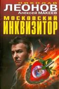 Леонов, Макеев: Московский инквизитор