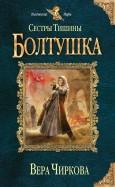 Вера Чиркова: Сестры Тишины. Болтушка