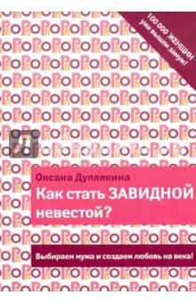 Купить Оксана Дуплякина: Как стать Завидной невестой? ISBN: 978-5-699-72303-4