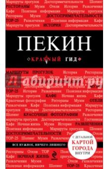 Купить О. Озерова: Пекин. Путеводитель (+ карта) ISBN: 978-5-699-73455-9