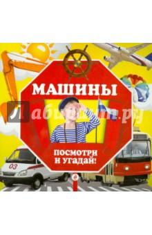 Купить Анатолий Валаханович: Машины ISBN: 978-5-699-70928-1