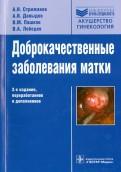 Лебедев, Стрижаков, Давыдов: Доброкачественные заболевания матки